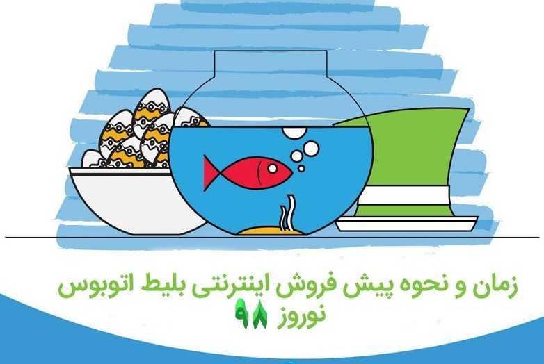خرید اینترنتی بلیط اتوبوس نوروز 98 شرکت مسافربری ماهان سفر ایرانیان