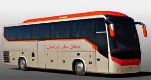 راهنمای خرید اینترنتی بلیط اتوبوس شرکت مسافربری ماهان سفر ایرانیان